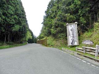 韮ヶ峠(龍馬脱藩の地)